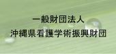 一般財団法人 沖縄県看護学術振興財団