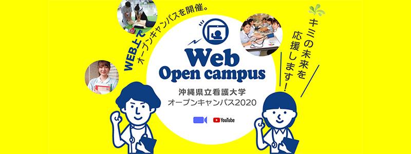 沖縄県立看護大学 オープンキャンパス