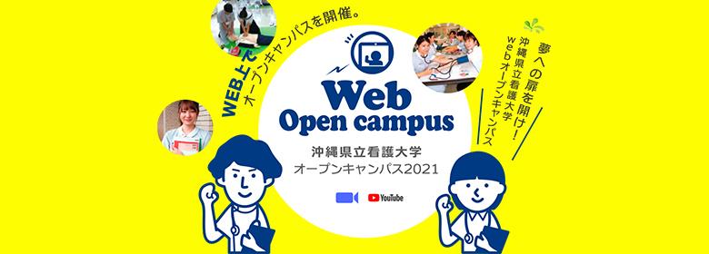 沖縄県立看護大学 オープンキャンパス2021